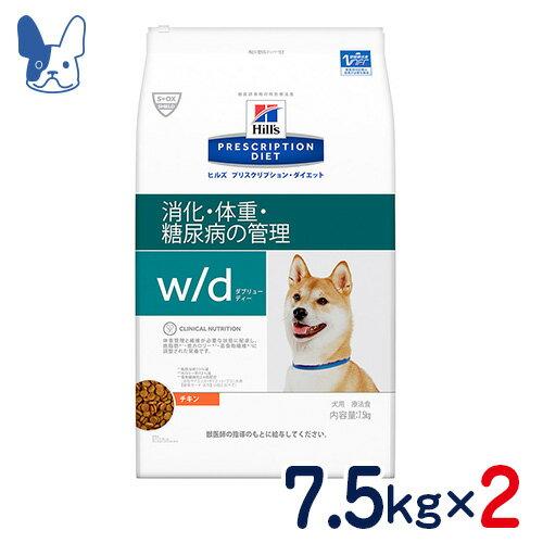 【エントリーでP5倍+ペット割会員限定P3倍】ヒルズ 犬用 w/d [消化・体重・糖尿病の管理] 7.5kg×2袋セット [食事療法食]