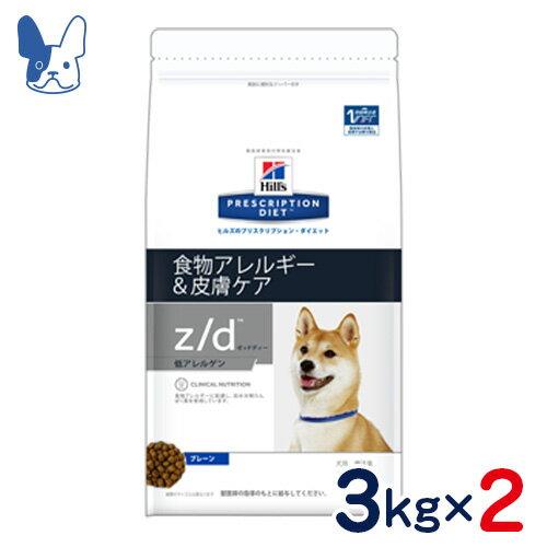 ヒルズ 犬用 z/d 低アレルゲン [食物アレルギー&皮膚ケア] 3kg×2袋セット [食事療法食]