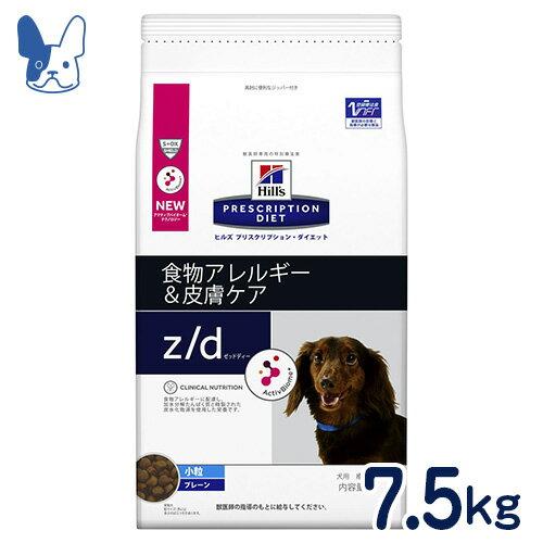 ヒルズ 犬用 z/d ULTRA(ウルトラ) [食物アレルギー&皮膚ケア] 7.5kg [食事療法食]