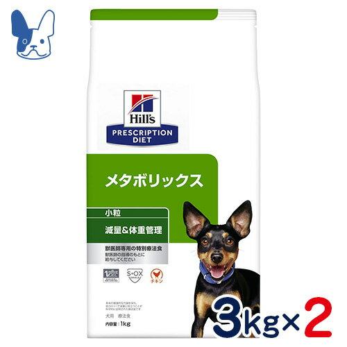 ヒルズ 犬用 メタボリックス 小粒[体重管理]3kg×2袋セット [食事療法食]