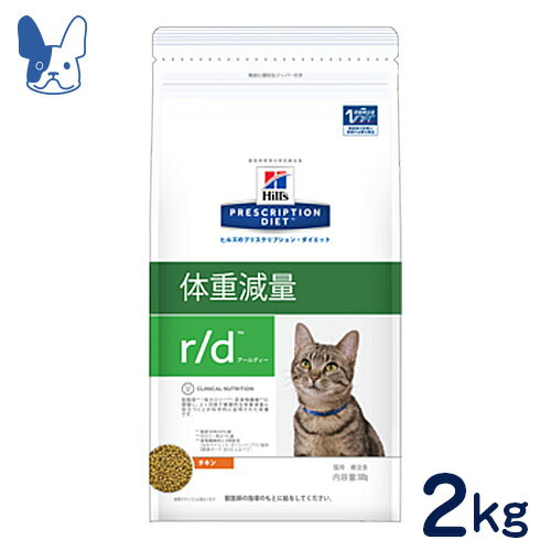 ヒルズ 猫用 r/d 体重減量 2kg [食事療法食]