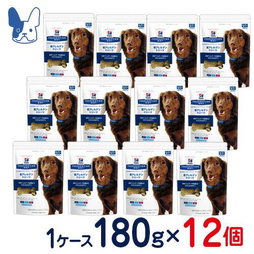 【エントリーでP5倍+ペット割会員限定P3倍】ヒルズ 犬用 低アレルゲントリーツ 180g×12袋セット [食事療法食]