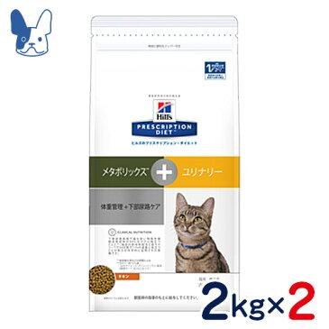 ヒルズ 猫用 メタボリックス+ユリナリー 体重管理・下部尿路ケア 2kg×2袋セット [食事療法食]