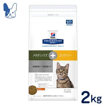 ヒルズ 猫用 メタボリックス+ユリナリー 体重管理・下部尿路ケア 2kg [食事療法食]