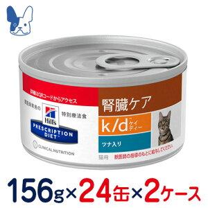 ヒルズ 猫用 k/d[腎臓ケア]ツナ入り(缶) 156g×2ケース/48缶 [食事療法食]