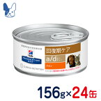 ヒルズ 犬猫用 a/d(缶)156g×24缶 [食事療法食]