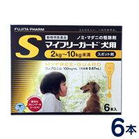 ノミ・マダニ駆除剤マイフリーガード犬用S(2〜10kg)6本入り