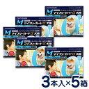 特価SALE!マイフリーガードα犬用M(10〜20kg)3本入り×5個セットノミ・マダニ駆除剤