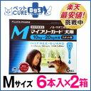 マイフリーガード 犬用 M(10〜20kg) 6本入り×2個セット [ノミ・マダニ駆除剤]