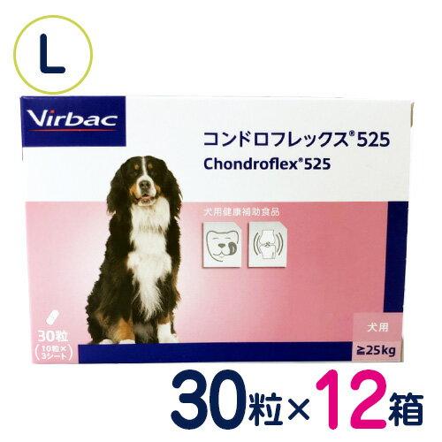 ビルバック コンドロフレックス525 (大型犬用:25kg〜) 30粒×12個セット:ペットCURE DgS