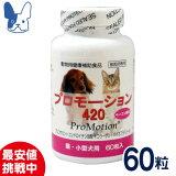 【セール★SALE】共立製薬 プロモーション420 [小型犬・猫用健康補助食品]
