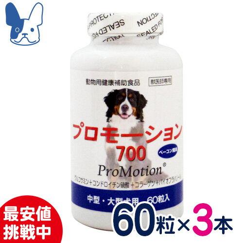 【エントリーでP5倍+ペット割会員限定P3倍】【セール★SALE】共立製薬 プロモーション700 ×3個セット [中・大型犬用健康補助食品]