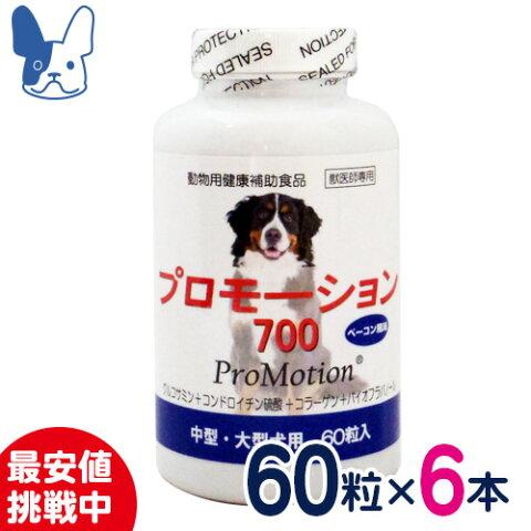 共立製薬 プロモーション700 ×6個セット [中・大型犬用健康補助食品]