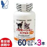 共立製薬 プロモーション カプセル ×3個セット [小型犬・猫用健康補助食品]