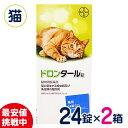 [まとめ買いがお得!]バイエル ドロンタール錠 猫用寄生虫駆除剤 24錠×2箱セット