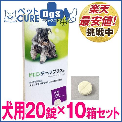 [まとめ買いがお得!]バイエル ドロンタールプラス錠 犬用寄生虫駆除剤 20錠×10箱セット:ペットCURE DgS