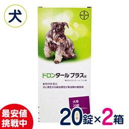 [まとめ買いがお得!]バイエル ドロンタールプラス錠 犬用寄生虫駆除剤 20錠×2箱セット
