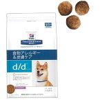 ヒルズ 食事療法食 犬用 d/d ドライ ダック&ポテト 7.5kg