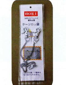 【メール便対応】HOEI ケージロッキィ(小)