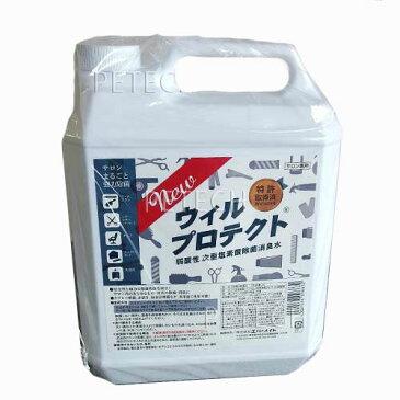 【業務用】NEW ウィルプロテクト(強力除菌消臭水) 4L