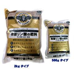 有機質肥料■プロが作った肥料■バットグアノ 有機リン酸の肥料 2kg 粉末タイプ