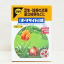 ■ 殺菌剤 ■芝生・球根の消毒に! サンケイ オーソサイド水和剤80 50g入