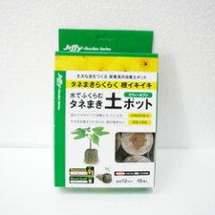 種まき資材■種まき用品■ジフィーセブン直径42mm 48個入り