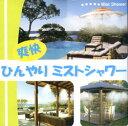 ミスト 散水器■散水用品■ひんやりミストシャワー