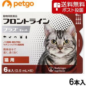 【最大350円OFFクーポン】【ネコポス(同梱不可)】猫用フロントラインプラスキャット 6本(6ピペット)(動物用医薬品)【あす楽】