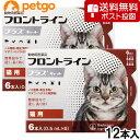【最大1800円OFFクーポン】【ネコポス(同梱不可)】【2箱セット】猫用フロントラインプラスキャット 6本(6ピペット)(動物用医薬品)