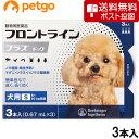 【最大1800円OFFクーポン】【ネコポス(同梱不可)】犬用フロントラインプラスドッグS 5〜10kg 3本(3ピペット)(動物用医薬品)