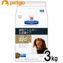 ヒルズ 犬用 z/d ultraアレルゲンフリー ドライ 3kg【あす楽】