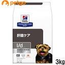 ヒルズ 犬用 l/d 肝臓ケア ドライ 3kg【あす楽】
