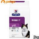 ヒルズ 猫用 y/d 甲状腺ケア ドライ 2kg【あす楽】