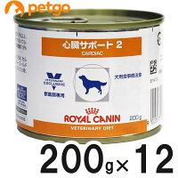 ロイヤルカナン犬用心臓サポート2缶200g×12