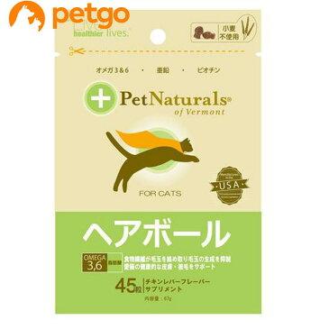 PetNaturals(ペットナチュラルズ) ヘアボール 猫用 45粒【あす楽】
