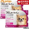 【クロネコDM便専用】犬用フロントラインプラスドッグXS5kg未満9本(9ピペット)(動物用医薬品)
