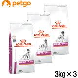【3袋セット】ロイヤルカナン 食事療法食 犬用 腎臓サポートセレクション ドライ 3kg【あす楽】