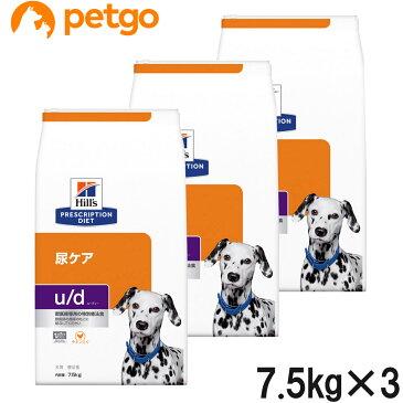 【最大350円OFFクーポン】【3袋セット】ヒルズ 犬用 u/d ドライ 7.5kg【あす楽】