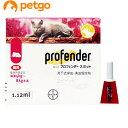 プロフェンダースポット 猫用 5〜8kg 2ピペット(動物用医薬品)【あす楽】 その1