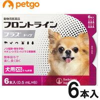 フロントラインプラスドッグ(5kg未満)6ピペット(動物用医薬品)