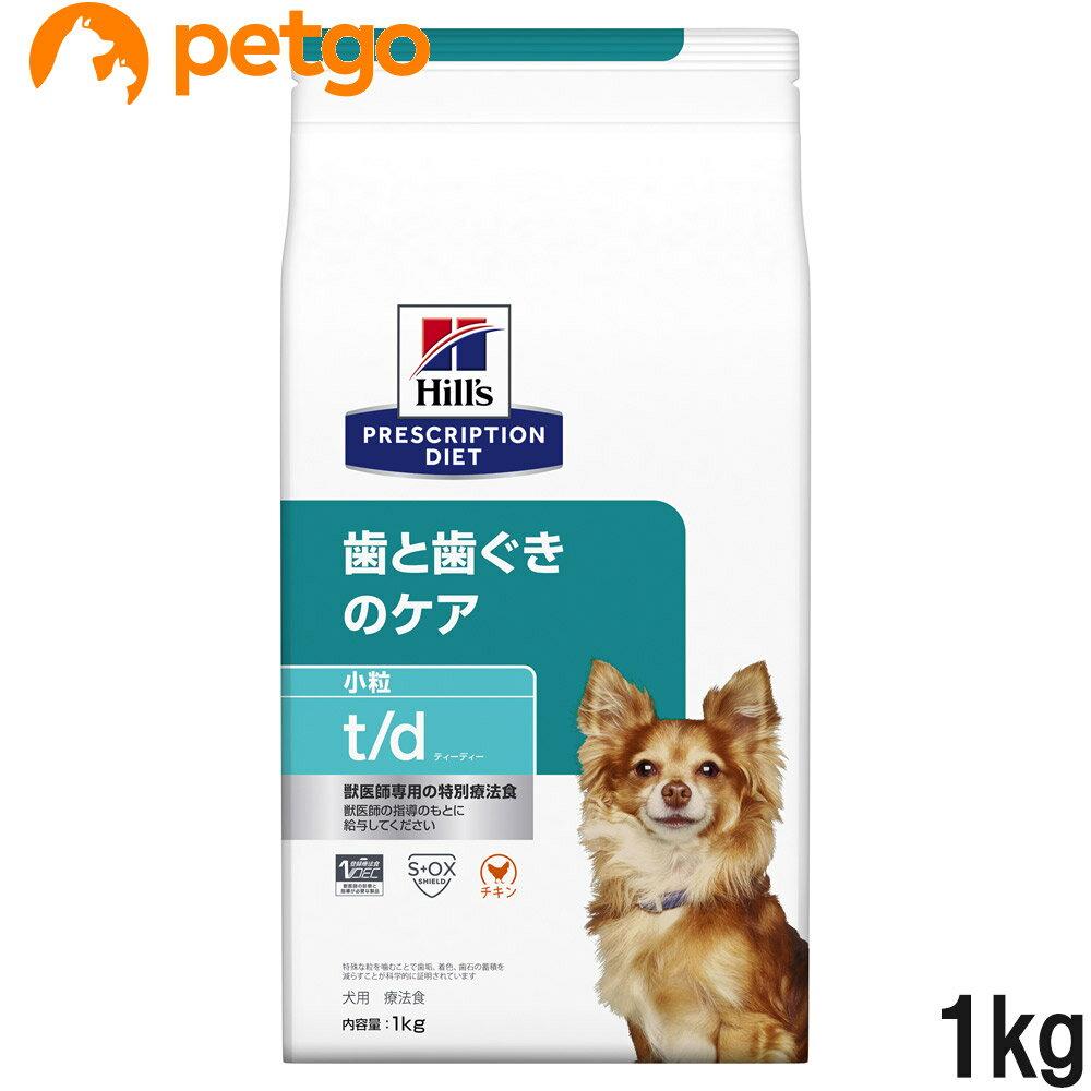 【最大500円OFFクーポン】ヒルズ 犬用 t/d 歯と歯ぐきのケア ドライ 小粒 1kg【あす楽】