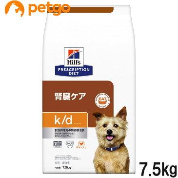 【最大350円OFFクーポン】ヒルズ 犬用 k/d 腎臓ケア ドライ 7.5kg【あす楽】