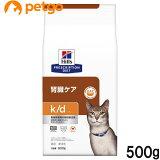 ヒルズ 猫用 k/d 腎臓ケア ドライ 500g【あす楽】