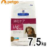 ヒルズ 犬用 i/d 消化ケア ドライ 小粒 7.5kg【あす楽】