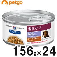 ヒルズ犬用i/dLowFat消化ケアチキン&野菜入りシチュー缶156g×24【あす楽】
