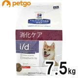 ヒルズ 犬用 i/d Low Fat 消化ケア ドライ 7.5kg【あす楽】