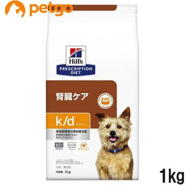 【最大350円OFFクーポン】ヒルズ 犬用 k/d 腎臓ケア ドライ 1kg【あす楽】