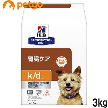 【最大350円OFFクーポン】ヒルズ 犬用 k/d 腎臓ケア ドライ 3kg【あす楽】