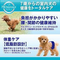 プロマネージ7歳からの室内犬用1.7kg【あす楽】